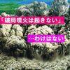 【噴火】玄海原発の住民敗訴~『破局噴火』はいつでも起き得るのに!~スズさんは東京オリンピックまでに引っ越せ!