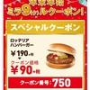 ハンバーガー🍔100円引 ¥90