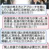 <つなぐ 戦後73年>祈りと怒りの原爆忌 首相、核禁止条約なお「不参加」 - 東京新聞(2018年8月7日)