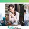 リモートワーク特化型転職サイトが無料オンライン講座を8月6日開講 会員は誰でも受講可