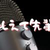 【Day405】おしえて先輩!|今夜はオンラインミーティング