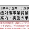 神奈川県の補助金を活用しよう