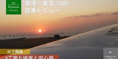 【大学生ひとり旅】JALプレミアムエコノミー搭乗記 香港(HKG)発羽田(HND)行き