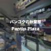 バンコクの秋葉原、Pantip Plazaに行ってみたら、要注意スポットだった!