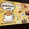 行ってきました!!ぐでたまカフェ 池袋を徹底リポート【体験記】