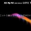 ニューシングル「LOVE」のダイジェストmovieが濃い話