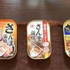 【食品天下一武道会】一番うまい「サンマの蒲焼き」はどのメーカー品か