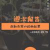 【週報:57週目】マイナススワップのバカヤロウ!(2020.05.15現在)