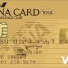マイラーのためのカードはANAワイドゴールドカード