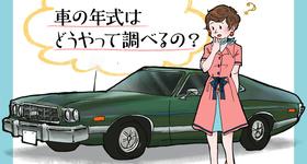 【初心者向け】車の「年式」とは?調べ方と考え方についてまとめてみた