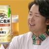 KIRIN一番搾り新CM「信州に乾杯 そば篇」 動画公開