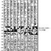 文字コード表文書(Ver1.2用)