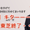【悲報】キターーーー!! 東芝終了・・・