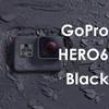 【アクションカメラ】 GoPro新作発売!GoPro HERO6 Black