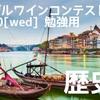 ポルトガルワインコンテスト'18.5.30[wed] 勉強用 - 歴史編