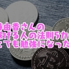 グラビアアイドル倉持由香さんの【稼げる人の法則5カ条】がめっちゃ勉強になった。