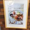 foru cafe@早稲田