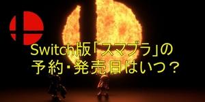 「スマブラ」Switch版の予約・発売日はいつ?同梱版について