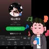 Spotifyで、福山雅治『零 -ZERO-』や曲を無料視聴できる!聞く方法を分かりやすく解説!
