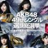 【AKB48選抜総選挙投開票イベント中止】沖縄ビーチ予定のコンサートが大雨で流れる!?