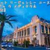 ニースおすすめホテル♡ハイアット リージェンシー ニース パレ ドゥ ラ メディテラネ【宿泊記】
