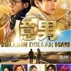 【映画】億男(おくおとこ)