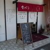 食 Pain no mie 美つる 兵庫小野市 高級食パン専門店