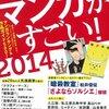 【2014年】このマンガがすごい!ランキングベスト10、受賞作品をまとめてみた【オトコ編】