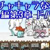 【プレイ動画】未来編第3章 ドバイ