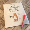 ほろ苦くてちょっと切なくて優しい謎。「謎解きカフェめぐり クマが珈琲を飲む理由」にソロで参加