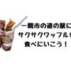 一関市『道の駅 かわさき』に行ってきた!カフェ『Halte(アルト)』で美味しいワッフルを食べよう