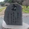 令和ゆかりの地・坂本八幡宮