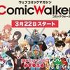 エヴァやガンダムオリジンが無料で読める漫画アプリ「コミックウォーカー」