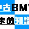 【BMW】自然吸気4気筒エンジンの歴史