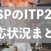 各ASPのITP2.0の対応状況まとめ