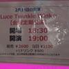 Luce Twinkle Wink☆ 単独公演 ~咲本加入1周年SP~ (2020/02/14)