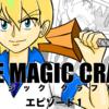 【ゲームプレイ感想】THE MAGIC CRAFT エピソード1