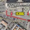 【2月24日(土)実施】 工事に伴う駐車場出入口一時変更のお知らせ