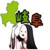 岐阜県で押せる記念スタンプ一覧まとめ|設置場所と画像・スタンプラリー【随時追加中】