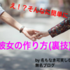 【恋愛必勝術】今すぐに出来る彼女(彼氏)を作る裏ワザテクニック!明日から夢のカップル生活を送るためにするべきこと