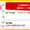【ハピタス】マイメロディ VIASOカードで7,000ポイント!(6,300ANAマイル)