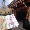 恵心僧都千年御遠忌の限定御朱印 京都・安養寺(中京区)