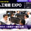 気になるITニュース 2018年4月13日版  人工知能EXPOからRuby3を語るまつもと氏 他