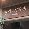 神楽坂の隠れ家的読書カフェ【キイトス茶房】まさに「書斎的食堂的珈琲店」!