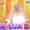 鶴瓶・ナイナイ 元祖英語禁止ボウリング 大最終回スペシャル