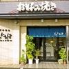 【オススメ5店】周南市・下松市(山口)にあるお好み焼きが人気のお店