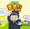 【エムPの昨日夢叶(ゆめかな)】第891回 『「ぬれ煎餅」に続け!銚子電鉄の救世主として「まずい棒」が発売される夢叶なのだ!?』[7月27日]