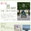 「夢オチ」縛りの小説・論考アンソロジー『息 -Psyche- vol.3』を2019/5/6文フリ東京で頒布します