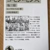 トーマス・ペイン「コモン・センス 他三篇」(岩波文庫)