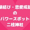 【恋愛成就】仙台泉にある二柱神社で縁結び祈願してきた!【御朱印・ブレスレット・営業時間】